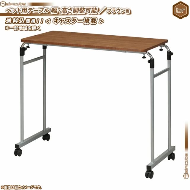 ベッドテーブル 横幅92.5〜145cm/茶(ブラウン)...