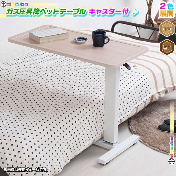 ガス圧昇降テーブル 簡易デスク 介護用テーブル ...