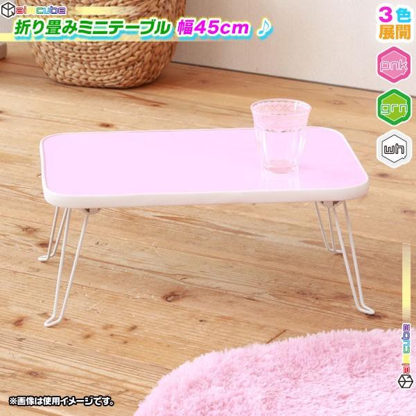 ミニテーブル 幅45cm 折り畳み キッズテーブル ロ...