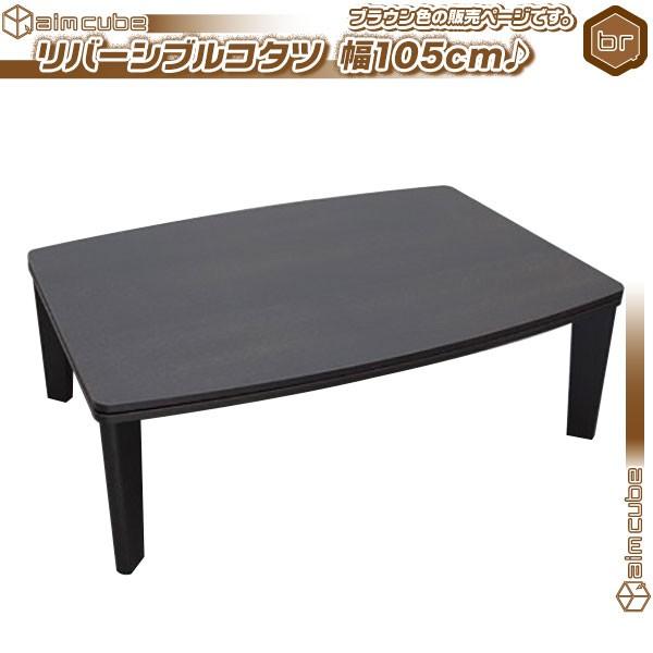 カジュアル こたつ テーブル 石英管 コタツ セン...