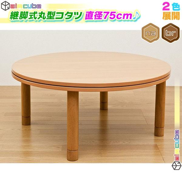 継足こたつテーブル 幅75cm ラウンドテーブル コ...