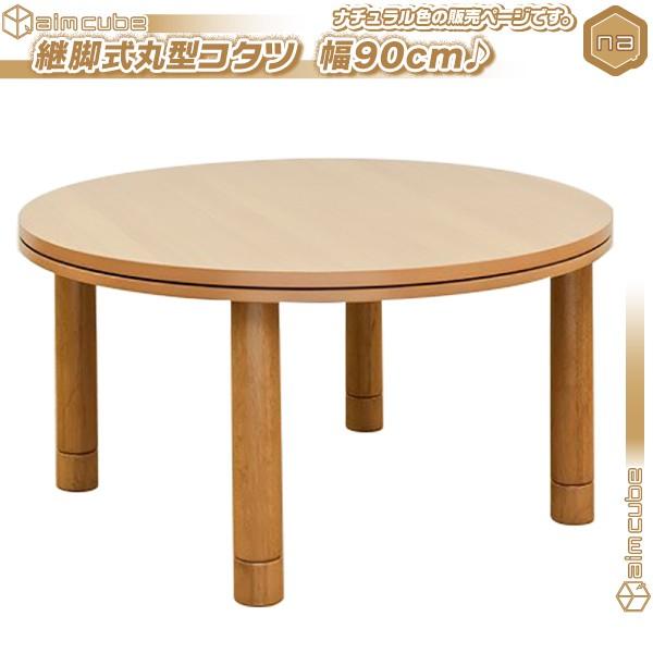 継足こたつテーブル 幅90cm ラウンドテーブル コ...