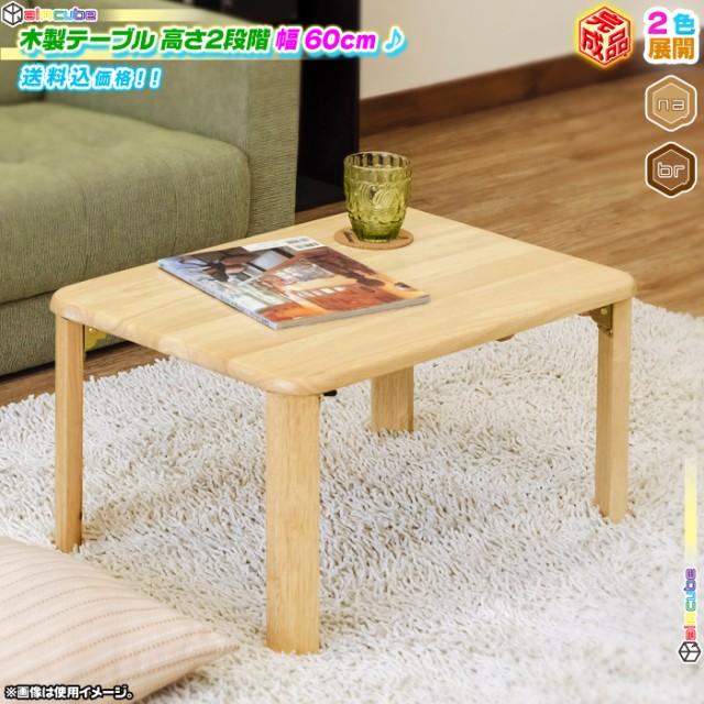 木製 テーブル 継脚モデル 幅60cm ローテーブル ...