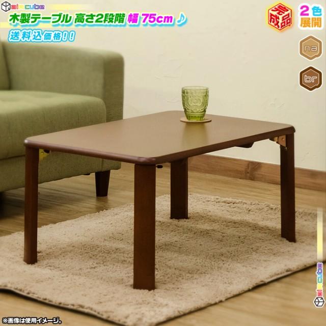 木製 テーブル 継脚モデル 幅75cm ローテーブル ...