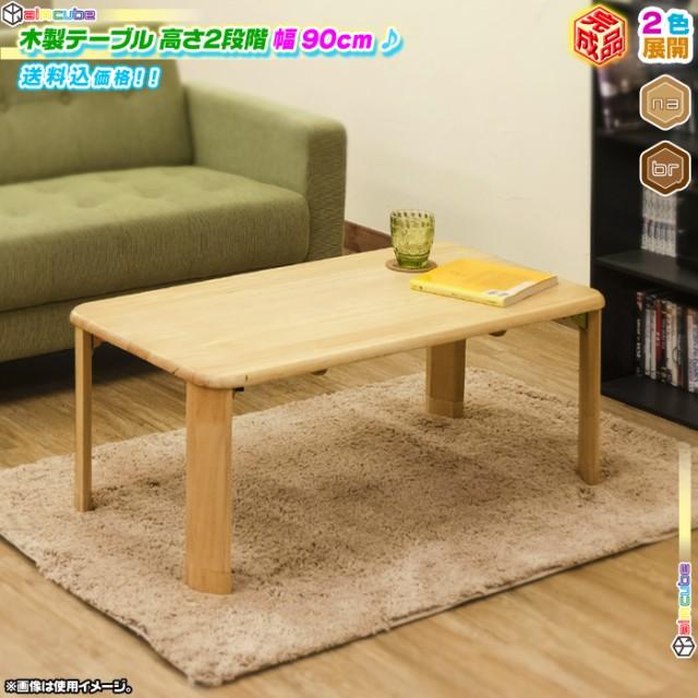 木製 テーブル 継脚モデル 幅90cm ローテーブル ...