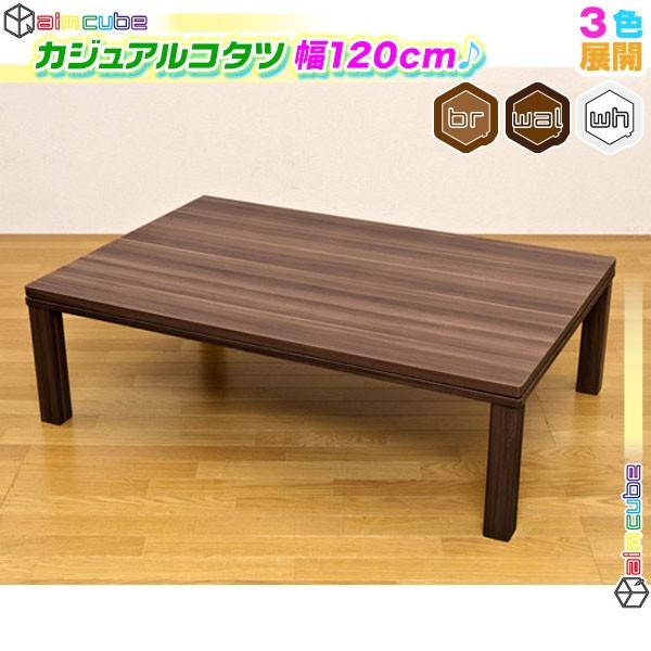 こたつ テーブル 幅120cm カジュアルこたつ セン...