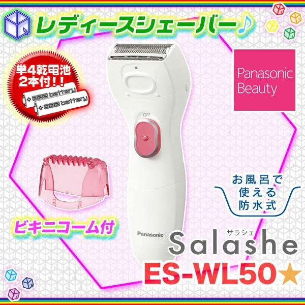 レディースシェーバー Panasonic サラシェ ES-WL5...