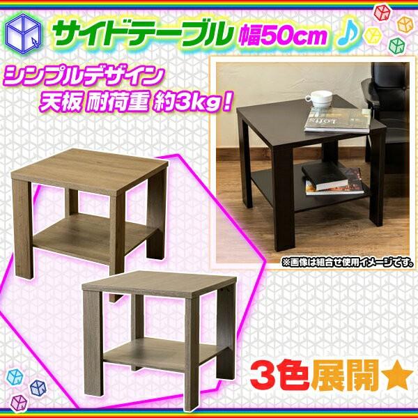 サイドテーブル 幅50cm サイドラック ソファサイ...