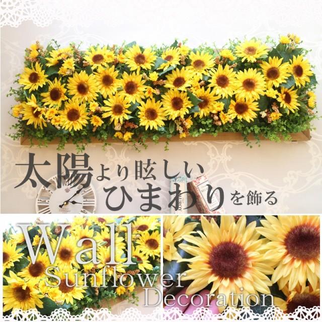 送料無料 造花  ひまわり壁掛け カフェ風 インテ...