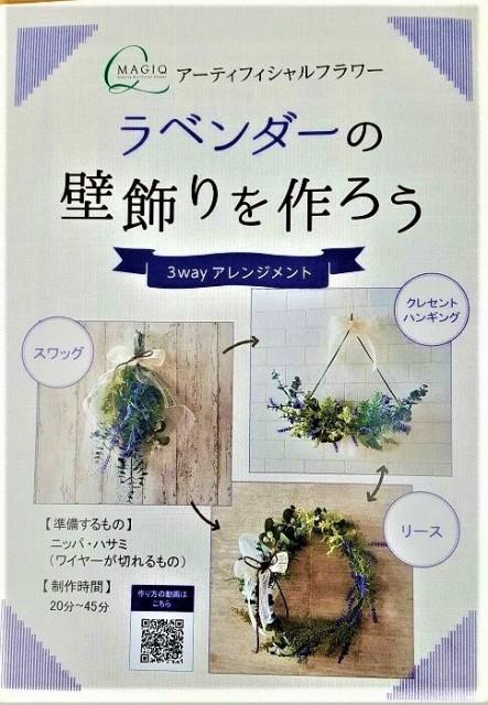 【造花】【手作りキット】【ラベンダーキット】【...