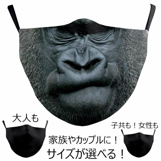 ゴリラ マスク 1個販売 アニマル 動物園 ごりら ...