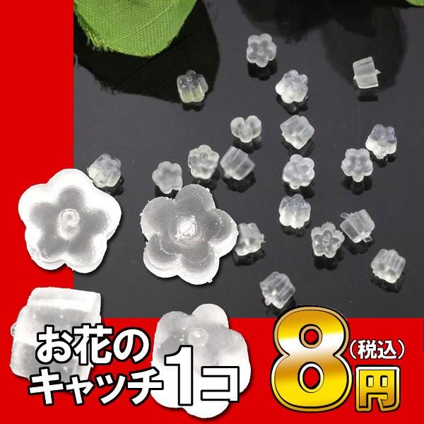 激安お花のラバーキャッチ(ピアスの留具)/1個販...