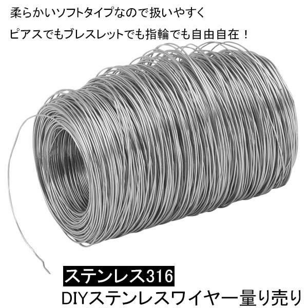 ステンレス316DIYステンレスワイヤー量り売り/1cm...