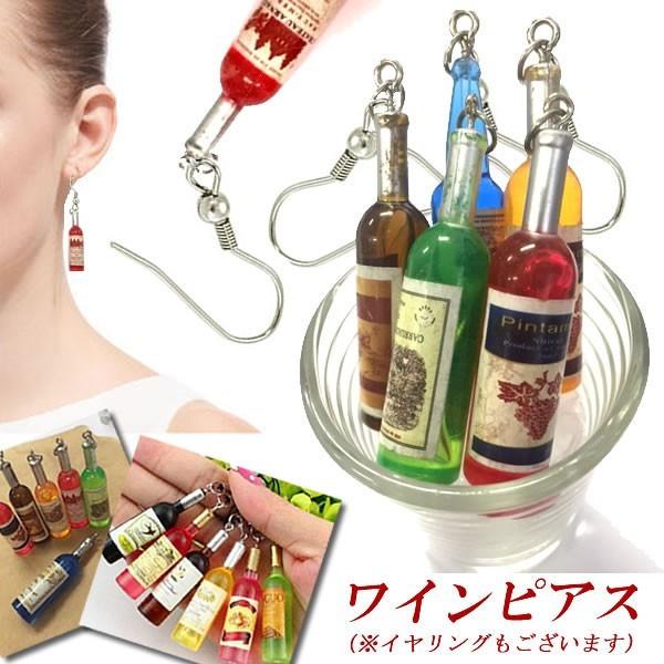 食品サンプルピアス イヤリング(ワイン)(1個販...