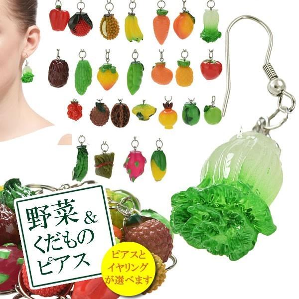 食品サンプルピアス/イヤリング(野菜&くだもの...