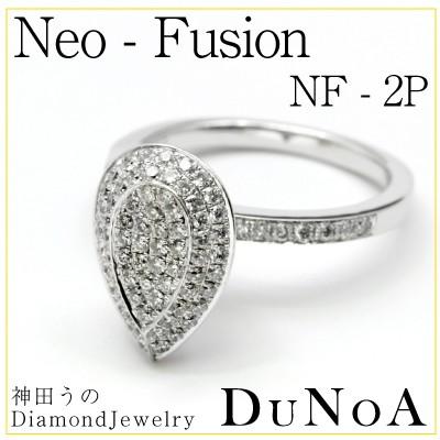 Neo - Fusion NF-2P K18WG ダイヤモンドリング...