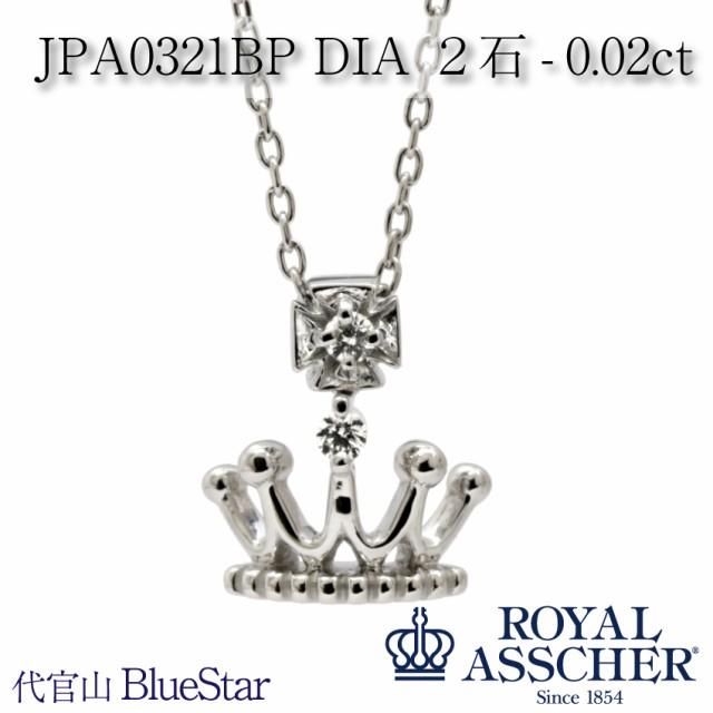 jpa0321bp クラウン 王冠デザイン ロイヤルアッシ...
