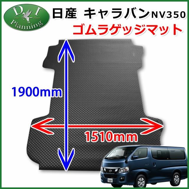 日産 NV350キャラバン VR2E26 VW2E26 VW6E26 ゴム...