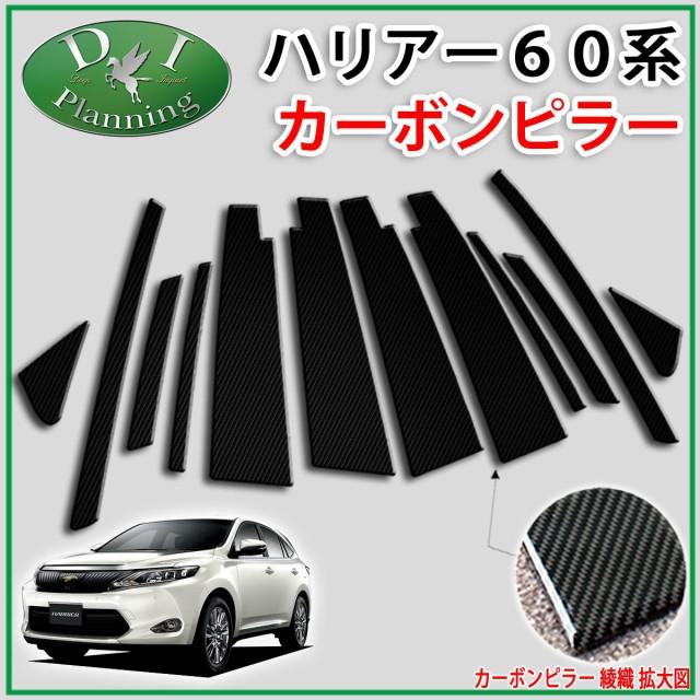 トヨタ ハリアー ZSU60W ZSU65W AVU65W カーボン...