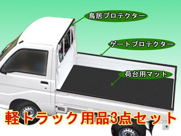 軽トラック用品 3点セット 鳥居プロテクター&ゲー...