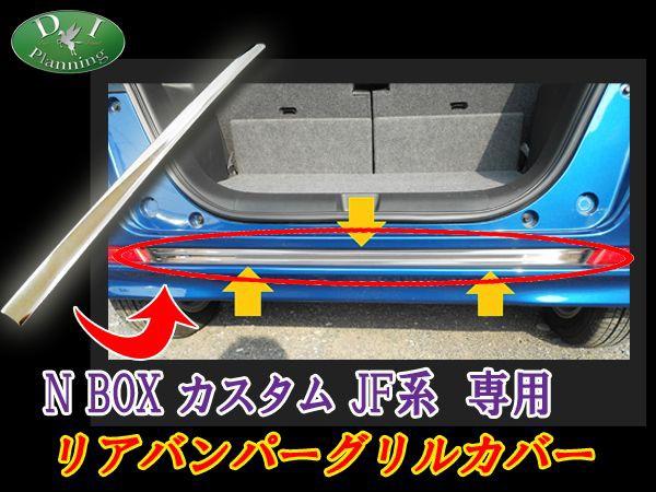 ホンダ N-BOXカスタム 専用 JF1 JF2 リアバンパー...