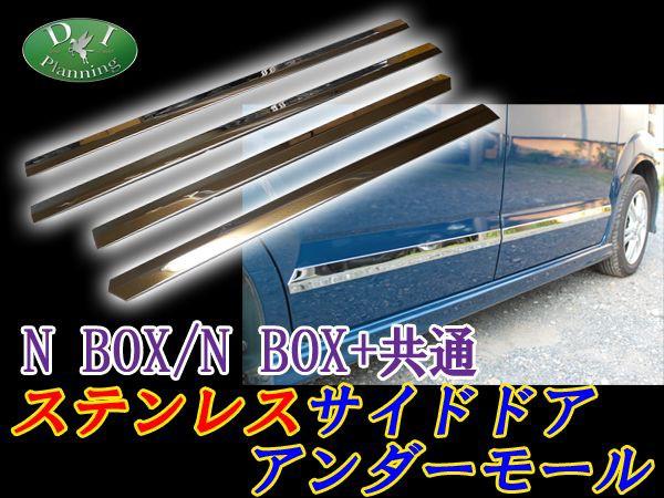 ホンダ N-BOX N-BOXカスタム NBOX+ JF1 JF2 ステ...