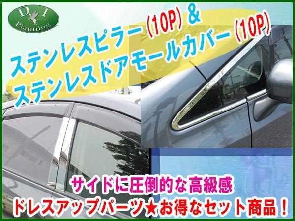 トヨタ プリウスα ZVW40W ZVW41W ステンレスピラ...