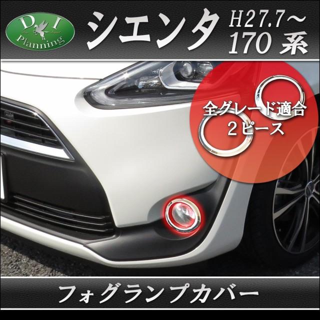 トヨタ 新型 シエンタ 170系 17系 NSP170G NHP170...