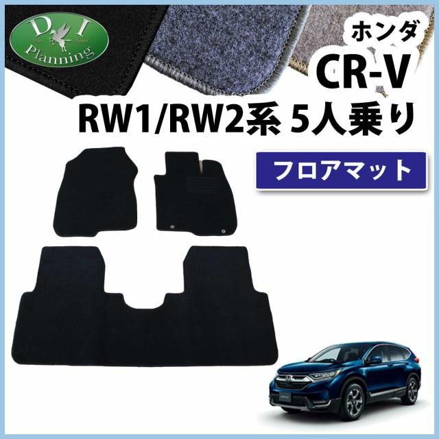 ホンダ CR-V RW1 RW2 フロアマット カーマット DX...