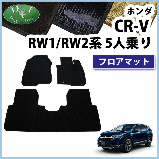 ホンダ CR-V RW1 RW2 フロアマット カーマット 織...