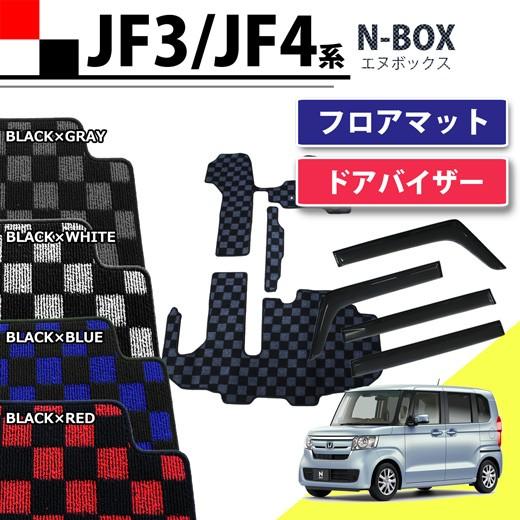 ホンダ N-BOX JF3 JF4 フロアマット & ドアバイザ...