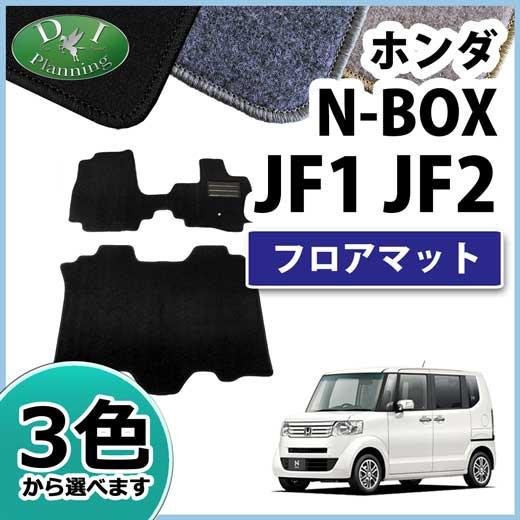 ホンダ N-BOX N-BOXカスタム JF1 JF2 フロアマッ...