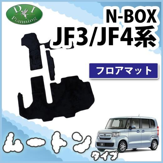 ホンダ N-BOX JF3 JF4 フロアマット カーマット ...