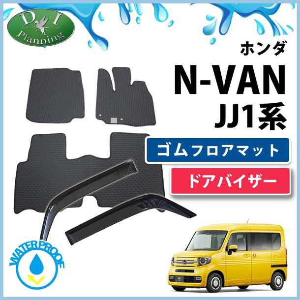 ホンダ N-VAN JJ1 JJ2 ゴムフロアマット & ドアバ...