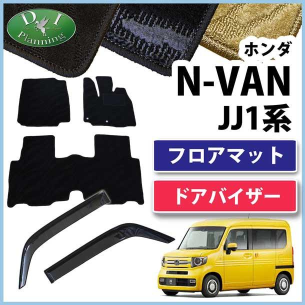 ホンダ N-VAN JJ1 JJ2 フロアマット & ドアバイザ...