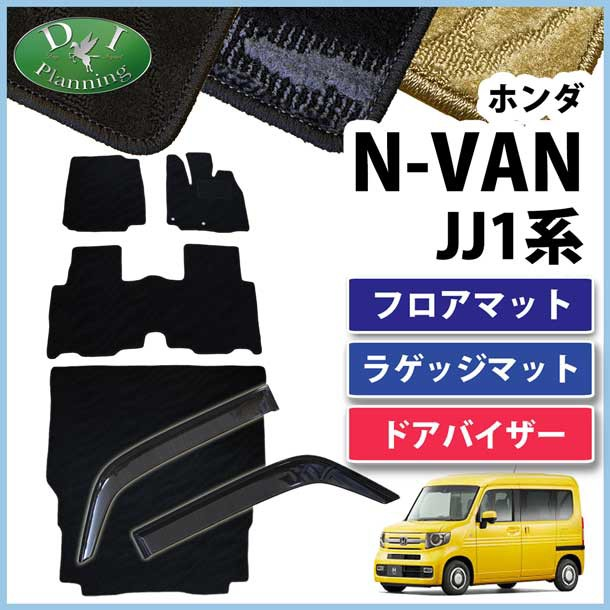ホンダ N-VAN JJ1 JJ2 フロアマット & ラゲッジマ...