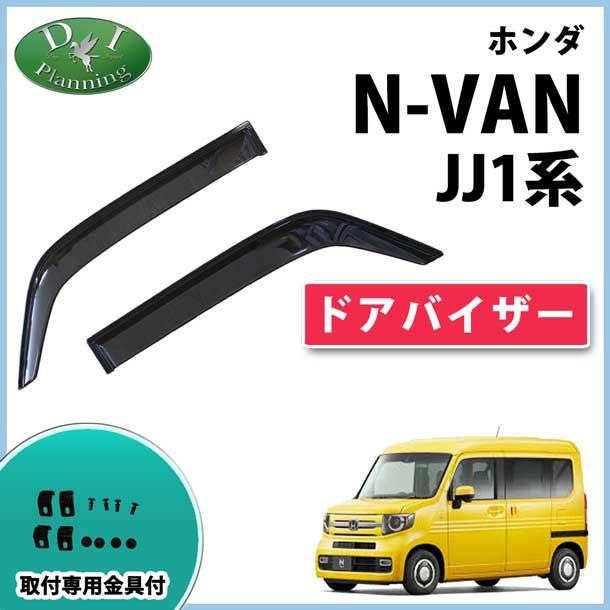 ホンダ N-VAN JJ1 JJ2 ドアバイザー サイドバイザ...