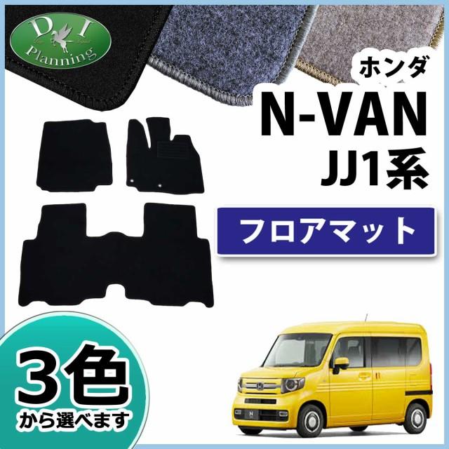 ホンダ N-VAN JJ1 JJ2 フロアマット カーマット D...