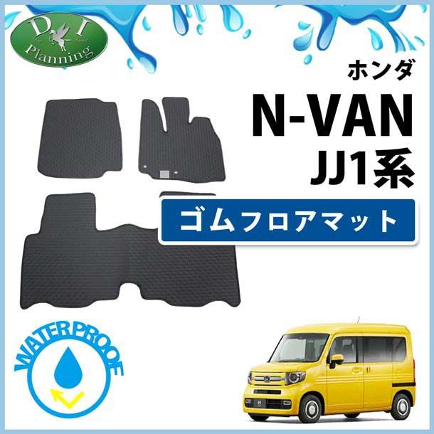 ホンダ N-VAN JJ1 JJ2 ゴムフロアマット カーマッ...