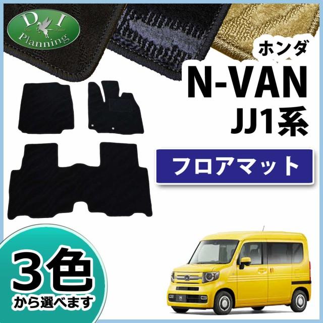 ホンダ N-VAN JJ1 JJ2 フロアマット カーマット ...