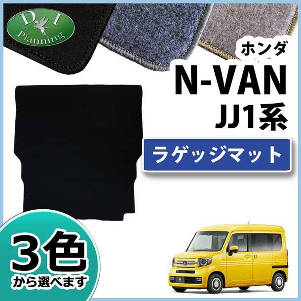 ホンダ N-VAN JJ1 JJ2 ラゲッジマット トランクマ...