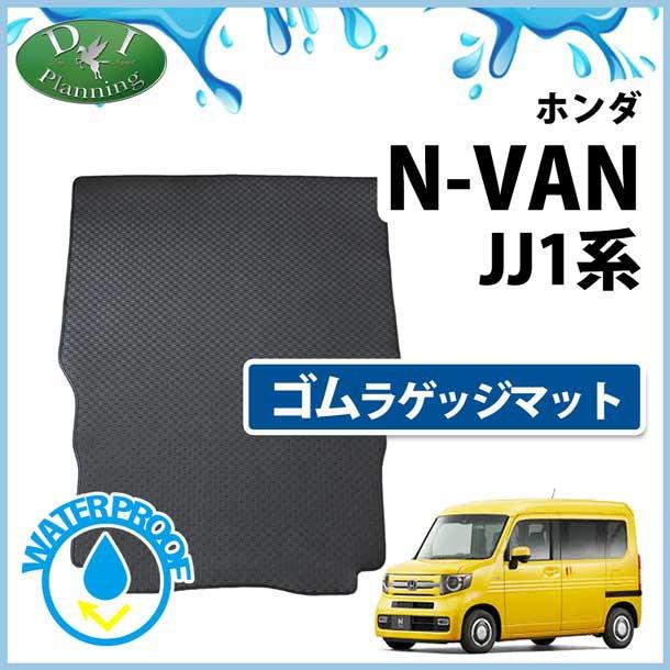 ホンダ N-VAN JJ1 JJ2 ゴムラゲッジマット トラン...