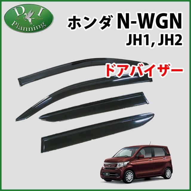 ホンダ N-WGN JH1 JH2 ドアバイザー サイドバイザ...