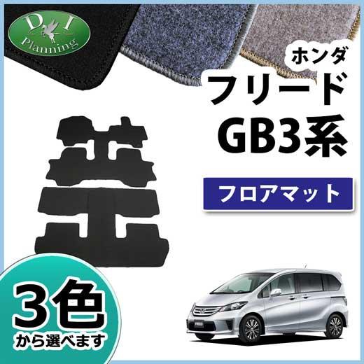 ホンダ フリード GB3 GB4 フリードハイブリッド G...