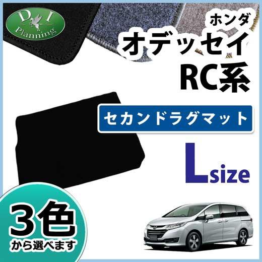 ホンダ オデッセイ RC1 RC2 セカンドラグマット L...