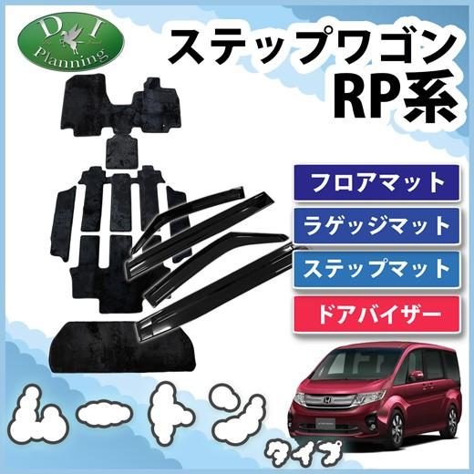 ホンダ 新型 ステップワゴン RP1 RP2 RP3 フロア...