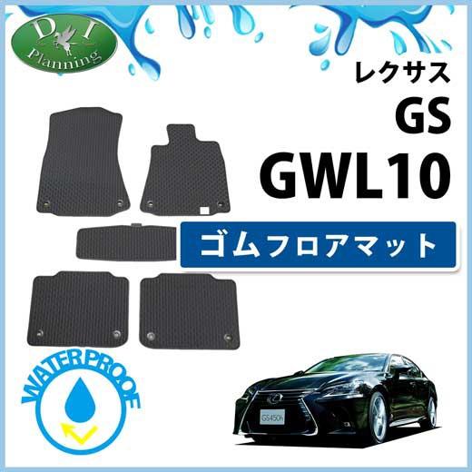 レクサス GS 10系 ゴムフロアマット カーマット ...