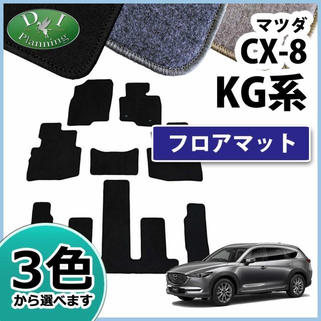 マツダ CX-8 KG系 KG2P フロアマット カーマット ...