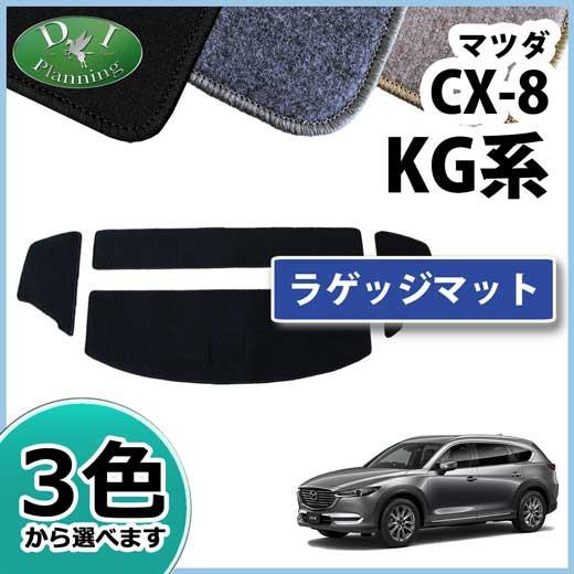 マツダ CX-8 KG系 KG2P ラゲッジマット トランク...