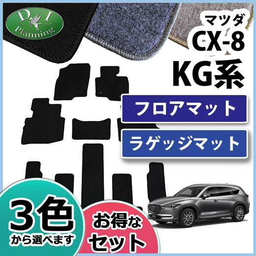 マツダ CX-8 KG系 KG2P フロアマット & ラゲッジ...